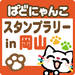 【岡山】夏のぱどにゃんこスタンプラリーin岡山【開催期間7/1~8/31】