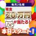 7月開催スタート!~現金20万円が当たるチャンス!【その場でわかるスピードくじ】