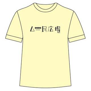 【夏のキャンペーン開催中】「ムー民広場」Tシャツが当たる!