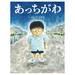 【夏のキャンペーン開催中】こわすぎる絵本『あっちがわ』が当たる!