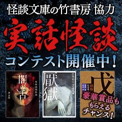 【実話怪談コンテスト】豪華賞品第1弾発表!今すぐ投稿しよう!