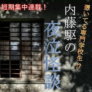 【憑いてる専門学校生・内藤駆の夜泣怪談】連載企画 第2回