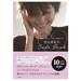 田丸麻紀最新刊『何通りも着たい、何年も着続けたい 田丸麻紀のCode Book』が当たる!