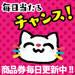 【毎日くじ】今週(9/19~9/25)の賞品発表!