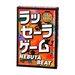 「ラッセーラ♪」の掛け声とリズムに合わせてダンス!ねぶた祭りがテーマのカードゲーム『ラッセーラ ゲーム NEBUTA BEAT』が当たる!
