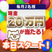 10月開催スタート!~現金20万円が当たるチャンス!【その場でわかるスピードくじ】