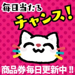 【毎日くじ】今週(10/17~10/23)の賞品発表!