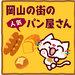 """【岡山】街の人気パン大集合♪ """"パン500円分が買える"""" ぱどにゃんこくじびきで当てよう!!"""
