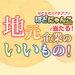 【11/15号 ぱど埼玉西版】地元企業のいいもの!