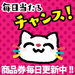 【毎日くじ】今週(1/23~1/29)の賞品発表!