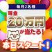 2月開催スタート!~現金20万円が当たるチャンス!【その場でわかるスピードくじ】