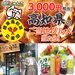 【高知県コラボ】3,000円相当の高知県ご当地グルメが当たる!