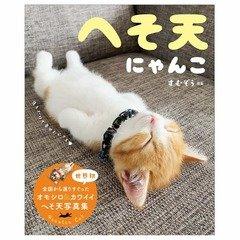 【5th】世界初となるネコの「へそ天」姿の写真集『へそ天にゃんこ』が当たる!
