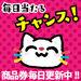 【毎日くじ】今週(6/4~6/10)の賞品発表!