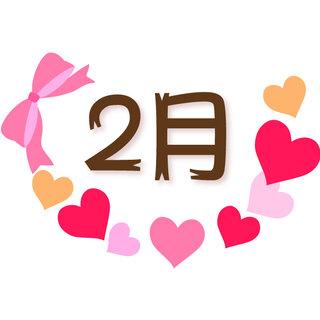 2021年下半期の運勢★2月生まれ★