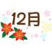 2021年下半期の運勢★12月生まれ★