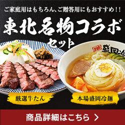 【PR】『東北名物』本場盛岡冷麺・厳選牛たんセット!!本場の味をおうちで♪