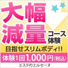 【PR】コロナ太りが気になるあなたへ!≪大幅減量コース体験≫が1,000円(税込)で受けられちゃう♪