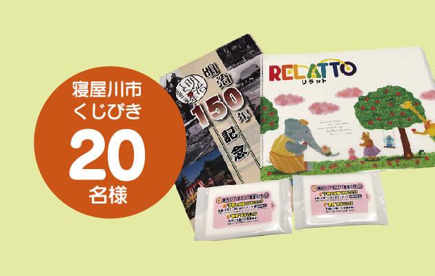 【寝屋川市】RELATTO(リラット・子育てリフレッシ...