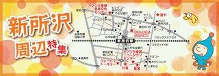 【ぱど埼玉西版】8/7号『新所沢周辺特集』