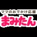 【阪神版】【北摂版】まみたん会員に登録するとお得がいっぱい!