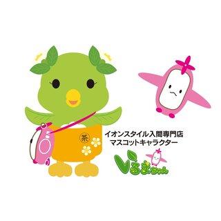 【入間市】イオンスタイル入間専門店マスコットキャラクター「いるまちゃん」オリジナルグッズが当たるくじびき開催中!