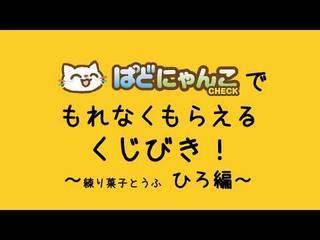 【第37話】ぱどにゃんこ劇場 「ハズレなし!もれなくもらえるくじびき!」
