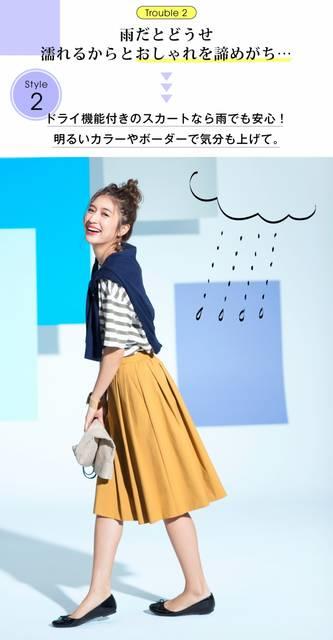 梅雨のお悩み一気に解決!雨の日の涼しげ美人コーデ|Today's Pick Up|ユニクロ (6691)