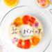 花のババロア havaro エディブルフラワー(食べれるお花)のババロア専門店 東京土産やバレンタイン・ホワイトデーのプレゼントとしてもピッタリ