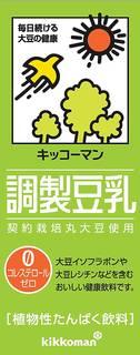 Amazon | キッコーマン飲料 調製豆乳 200ml×18本 | 食品・飲料・お酒 | 食品・飲料・お酒 通販 (6661)
