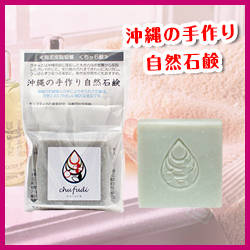 【楽天市場】くちゃ石鹸/100g[グローバルボタニク]:琉球フロントOnlineShop (12587)