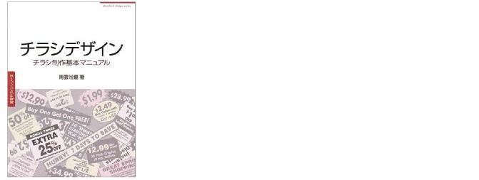 『チラシデザイン―チラシ制作基本マニュアル(常用デザインシリーズ)』グラフィック社