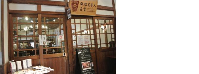 糀や甘酒で味付けした特製ランチが楽しめる「発酵食美人食堂」