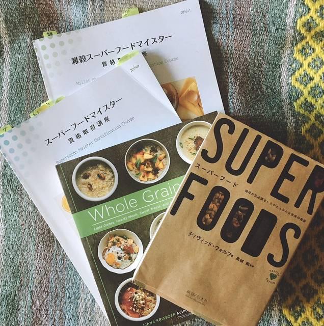 スーパーフードの本や資料を見るとつい、買ってしまいます。