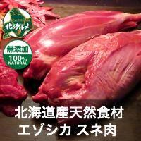 北海道産の天然食材、エゾシカのスネ肉、お得な1キロサイ...