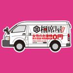 [女性専用]相席屋に送迎バス?!楽々相席!!