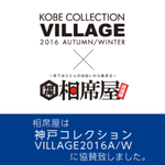 相席屋神戸コレクション VILLAGE2016 A/W に出陣!!
