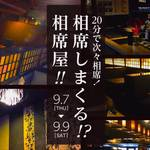 《六本木2号店 周年祭イベント》相席しまくる!?相席屋!!