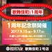 《 1周年祭 》歌舞伎町2号店で大盛り上がり間違いなしの3日間を!!