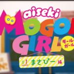 """《aiseki MOGOL GIRL》第一話:インスタグラマー """"まさぴー"""""""