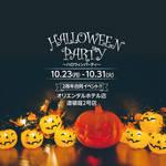 《オリエンタルホテル店・道頓堀2号店》2周年合同イベント開催!!【10/23~10/31】