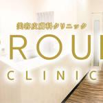 【相席マガジン限定】PROUD CLINIC 脱毛1パーツ3回 0円!!