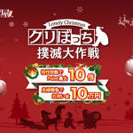 【クリぼっち撲滅大作戦】シングルを脱せよ!!まだ間に合う12月の駆け込み企画!!