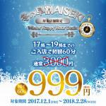 相席屋の穴場時間にお得で楽しめる!?<冬の早割 AISEKI>Winter Happy Hour Deals始まります。