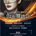 12月1日より『相席屋千葉中央店』がリニューアル!!これを記念して《仮面舞踏会》を開催。