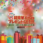 【12/4〜12/10限定イベント】超豪華X'masプレゼントをGETせよ!<名古屋錦3丁目店・名駅東口店>合同周年祭・クリスマス企画。