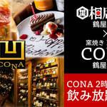 《12月11日からスタート》女性必見!!相席屋 鶴屋町店が「イタリアン&ワインバー CONA」とコラボ!!