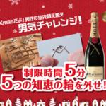 【相席屋 歌舞伎町店】12月は《男気チャレンジ》キャンペーン!!