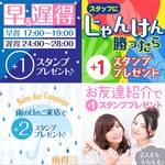 知ってましたか?《相席屋 横浜3店舗で使える「〇〇得」プラン》一挙ご紹介。