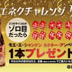 【相席屋 渋谷店】サイコロでゾロ目が出たらシャンパン1本プレゼント!?《モエネクチャレンジ》